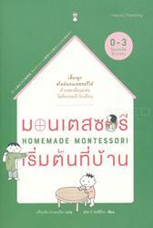 มอนเตสซอรีเริ่มต้นที่บ้าน : Homemade Montessori