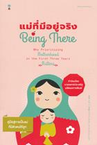 แม่ที่มีอยู่จริง : Being There