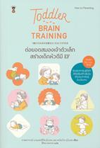 Toddler Brain Training ต่อยอดสมองของเจ้าตัวเล็ก สร้างเด็กหัวดีมี EF