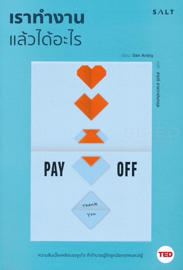 เราทำงานแล้วได้อะไร : Pay Off
