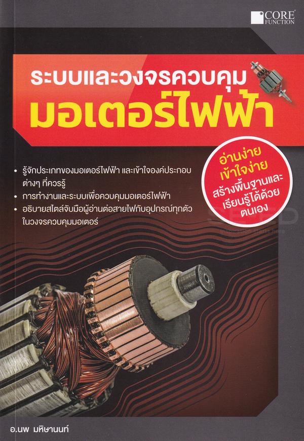 ระบบและวงจรควบคุมมอเตอร์ไฟฟ้า