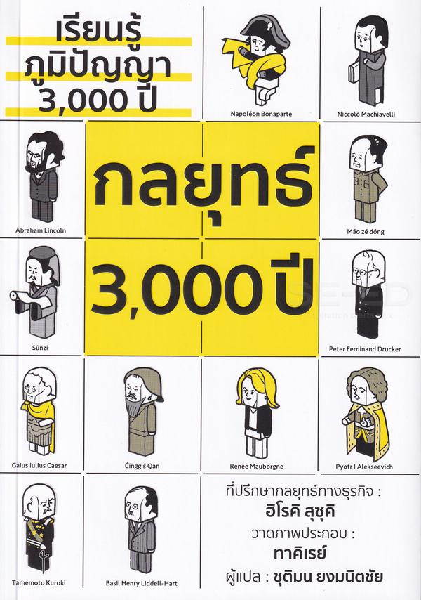 กลยุทธ์ 3,000 ปี