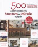 500 เคล็ดลับ การออกแบบร้านอาหารและเครื่องดื่ม ขนาดเล็ก