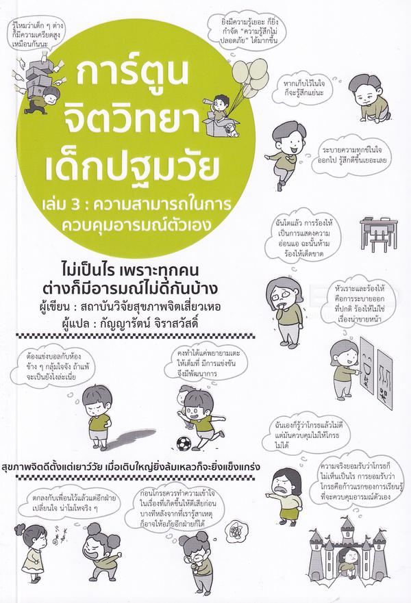 การ์ตูนจิตวิทยาเด็กปฐมวัย เล่ม 3 : ความสามารถคุมอารมณ์ตัวเอง