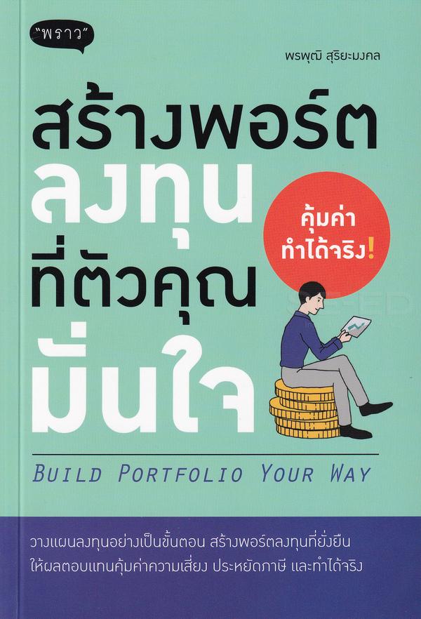 สร้างพอร์ตลงทุนที่ตัวคุณมั่นใจ : Build Portfolio Your Way