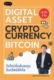 Digital Asset Cryptocurrency Bitcoin มือใหม่เริ่มต้นทุนสินทรัพย์ดิจิทัล