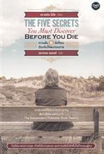 ความลับ 5 ข้อ ที่คุณต้องค้นให้พบก่อนตาย : The Five Secrets You Must Discover Before You Die