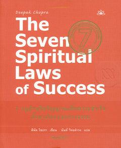 7 กฎด้านจิตวิญญาณเพื่อความสำเร็จ : The Seven Spiritual Laws of Success