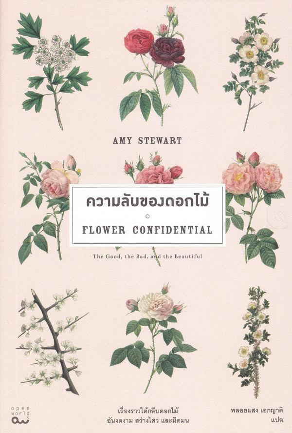 ความลับของดอกไม้ : Flower Confidential : The Good, the Bad, and the Beautiful
