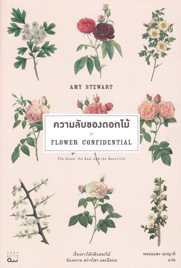 ความลับของดอกไม้ : Flower Confidential : The Good, the Bad, and the Beautiful
