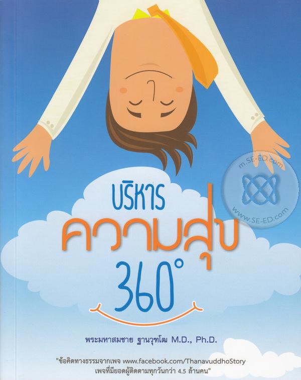 บริหารความสุข 360 องศา