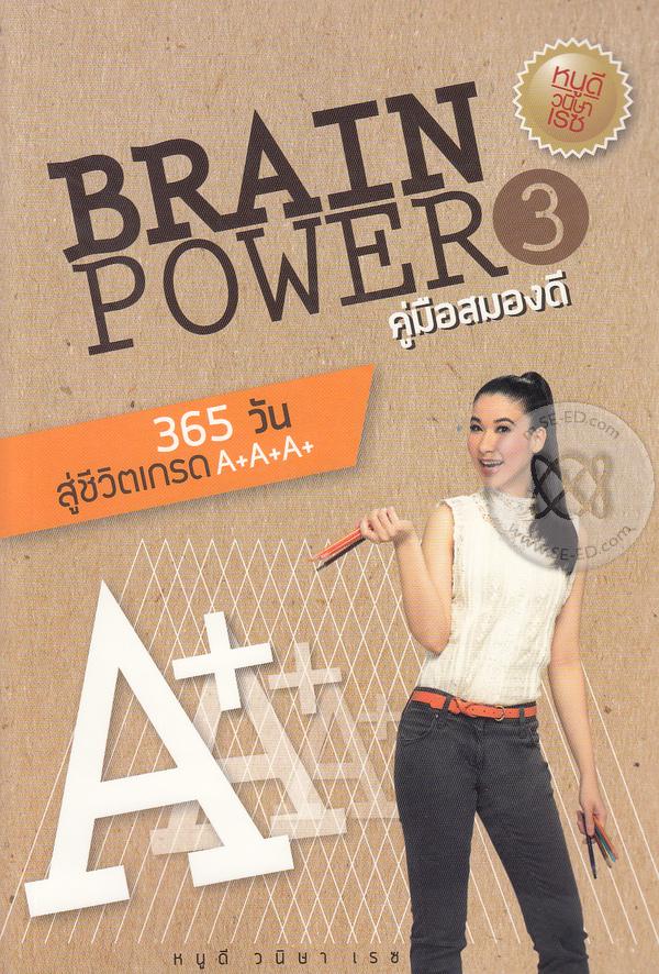 Brain Power 3 Calendar เกรด A+ +DVD