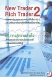 เทรดเดอร์รวยสอนเทรดเดอร์มือใหม่ เล่ม 2 : New Trader Rich Trader 2