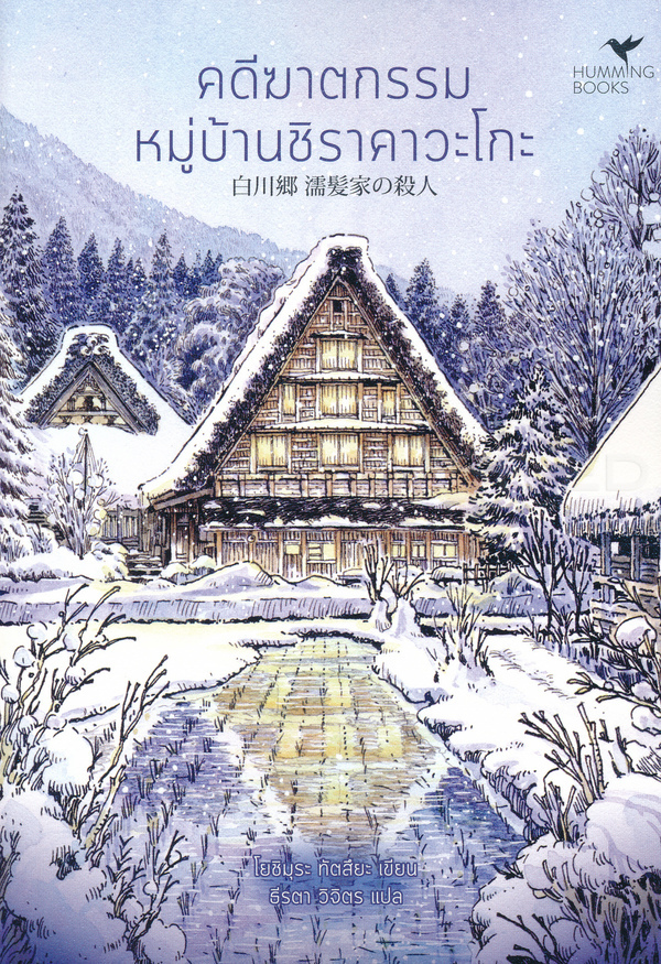 คดีฆาตกรรมหมู่บ้านชิราคาวะโกะ