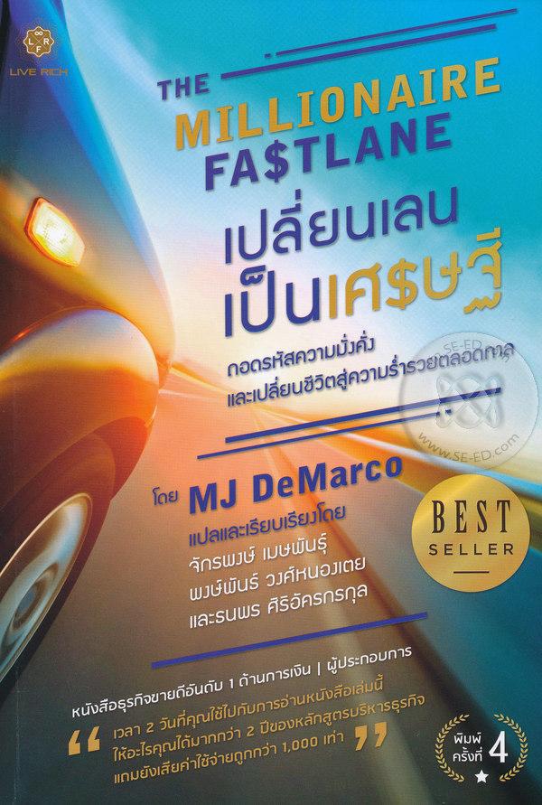 The Millionaire Fastlane : เปลี่ยนเลนเป็นเศรษฐี