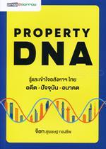 Property DNA