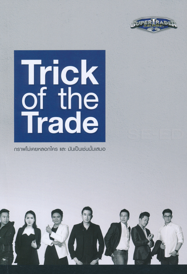 Trick of the Trade