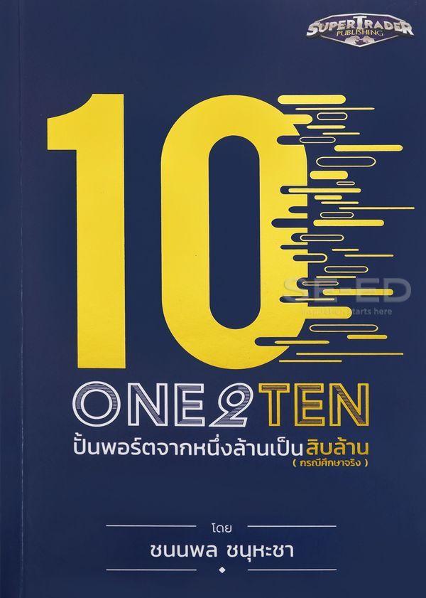 One 2 Ten ปั้นพอร์ตจากหนึ่งล้านเป็นสิบล้าน