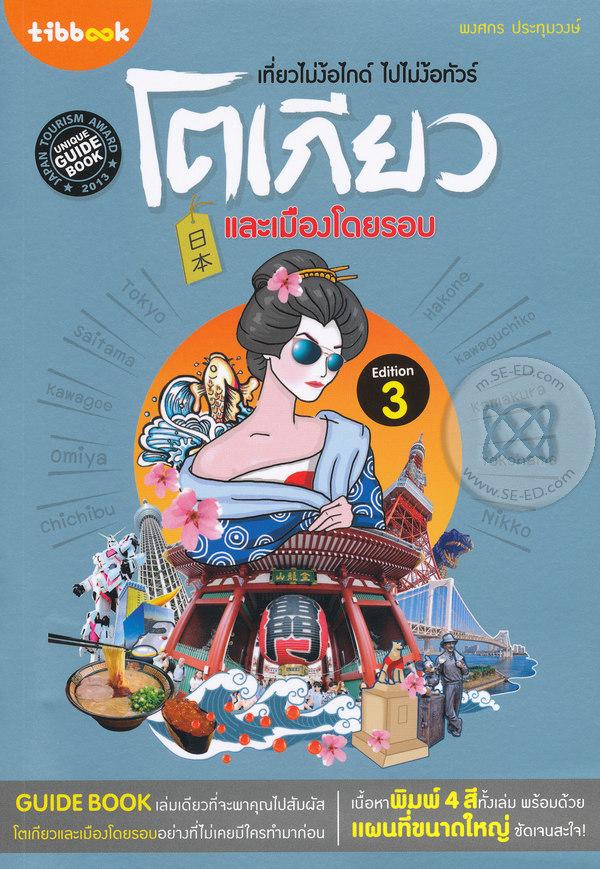 เที่ยวไม่ง้อไกด์ ไปไม่ง้อทัวร์ โตเกียวและเมืองโดยรอบ (Edition 3)