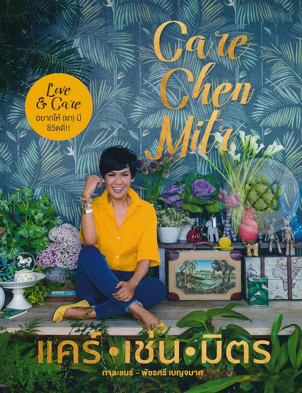 แคร์ เช่น มิตร : Care Chen Mitr