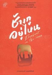 Elephant in the Room ช้างกูอยู่ไหน