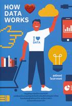 How Data Works +โปสการ์ด