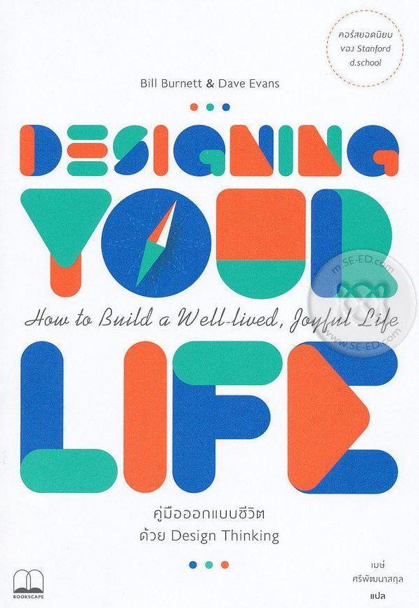 คู่มือออกแบบชีวิตด้วย Design Thinking