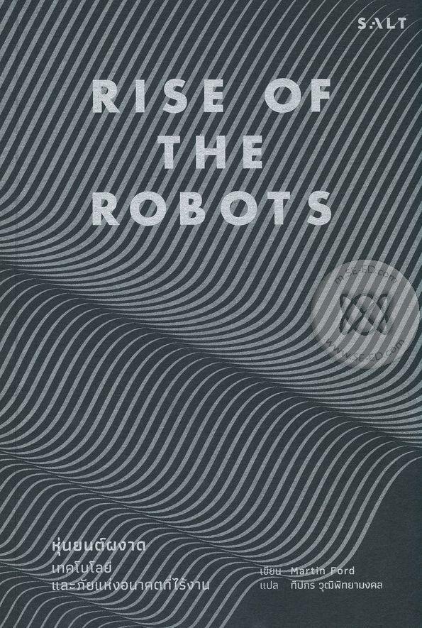 หุ่นยนต์ผงาด : เทคโนโลยีและภัยแห่งอนาคตที่ไร้งาน