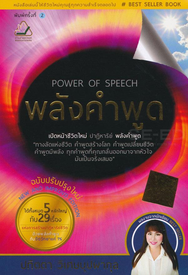 พลังคำพูด : Power of Speech