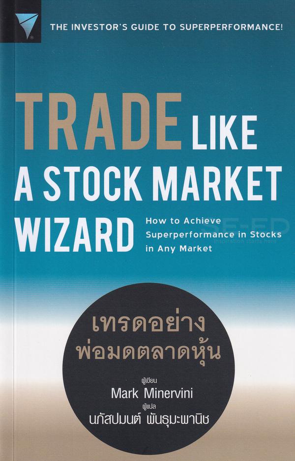 Trade Like a Stock Market Wizard : เทรดอย่างพ่อมดตลาดหุ้น