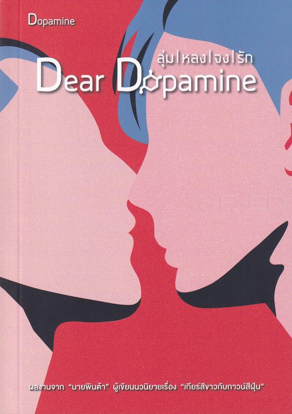 Dear Dopamine ลุ่มหลงจงรัก ภาค 1 : Dopamine