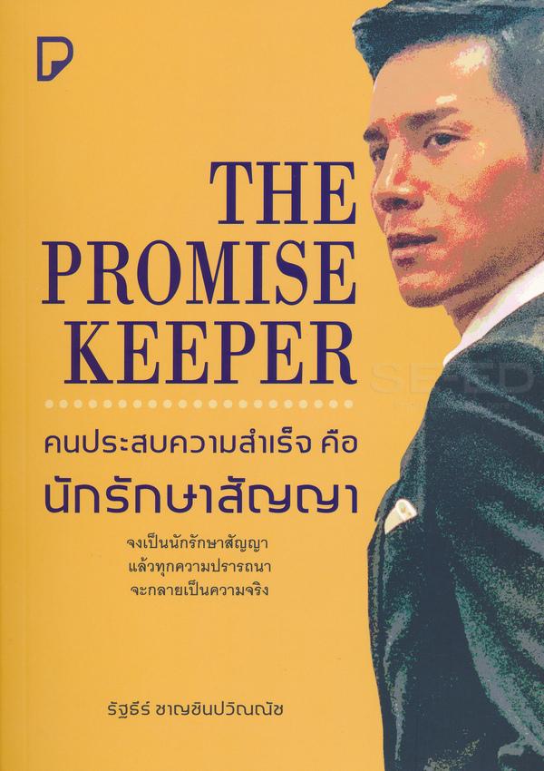 The Promise Keeper คนประสบความสำเร็จคือนักรักษาสัญญา