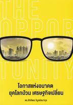 The Opportunity โอกาสแห่งอนาคต ยุคโลกป่วน เศรษฐกิจเปลี่ยน