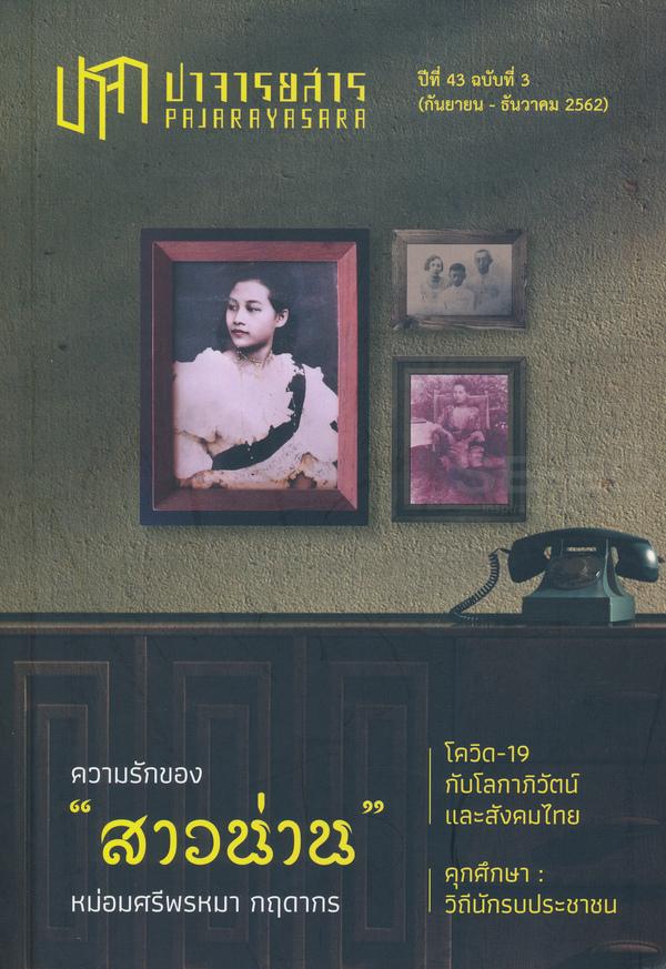 """นิตยสาร ปาจารยสาร 43 ฉบับที่ 3 กันยายน-ธันวาคม 2562 (ความรักของ """"สาวน่าน"""")"""