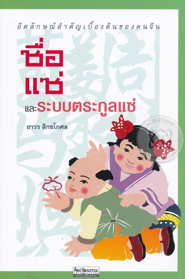 ชื่อ แซ่ และระบบตระกูลแซ่ อัตลักษณ์สำคัญเบื้องต้นของคนจีน