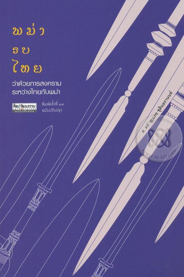 พม่ารบไทย ว่าด้วยการสงครามระหว่างไทยกับพม่า
