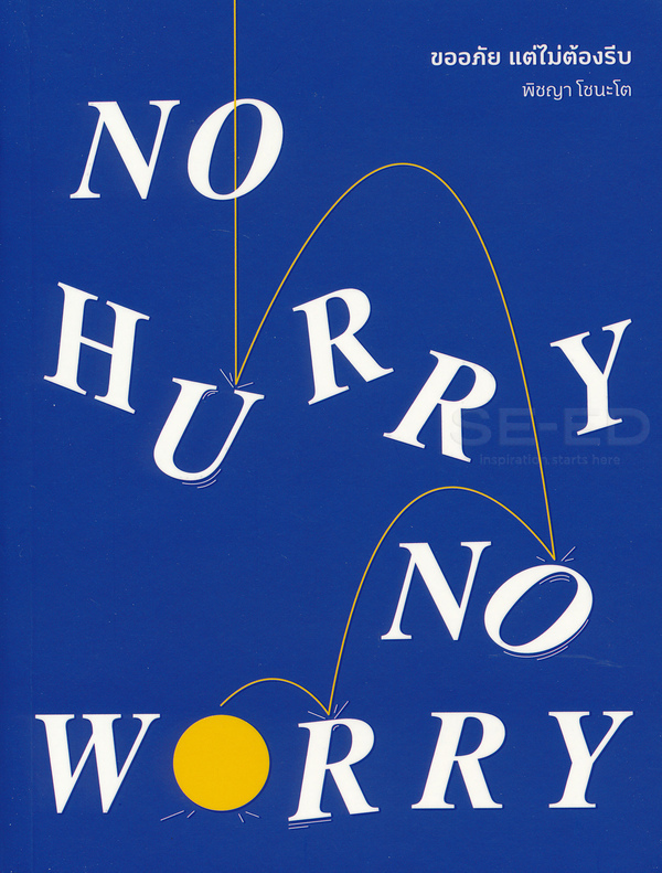 No Hurry, No Worry ขออภัย แต่ไม่ต้องรีบ