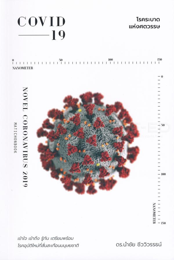 COVID-19 โรคระบาดแห่งศตวรรษ