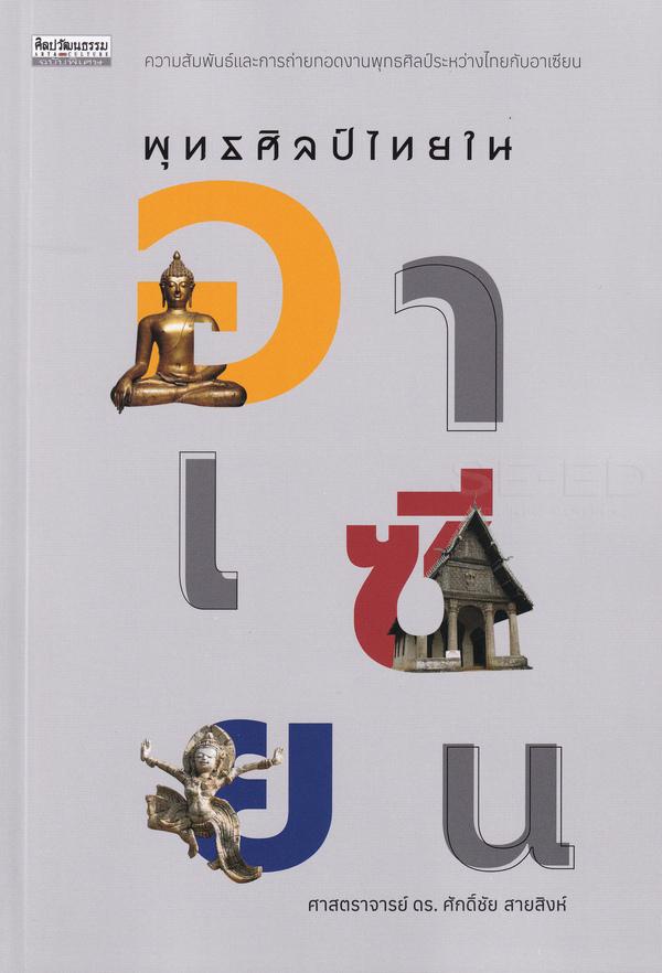 พุทธศิลป์ไทยในอาเซียน