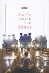 มติชนบันทึกประเทศไทย ปี 2563