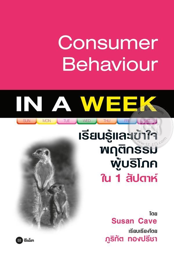 เรียนรู้และเข้าใจพฤติกรรมผู้บริโภค ใน 1 สัปดาห์