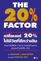 The 20% Factor : เปลี่ยนแค่ 20% ได้ชีวิตที่ดีกว่าเดิม