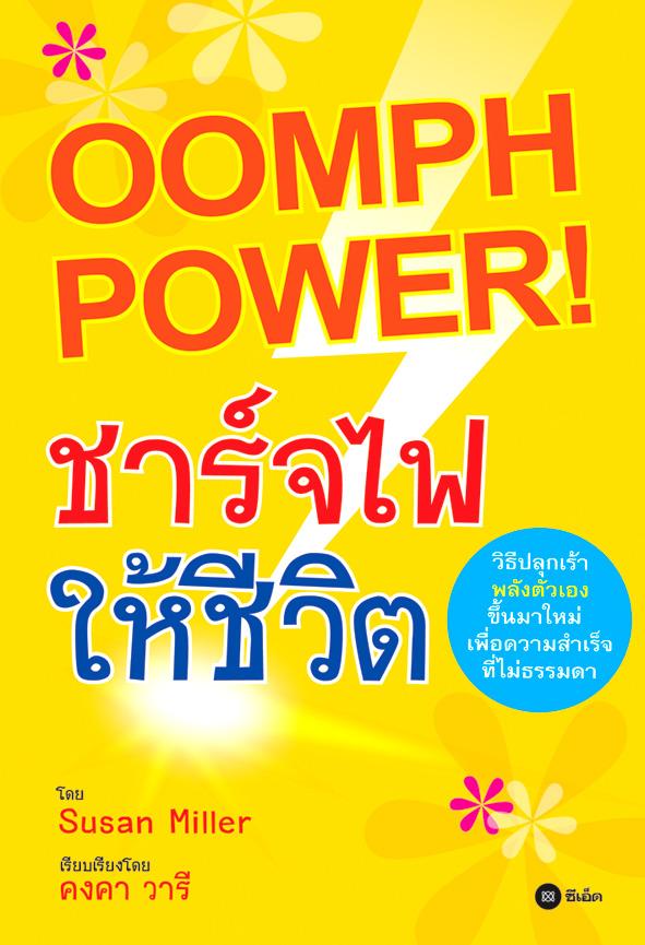 ชาร์จไฟ ให้ชีวิต : Oomph Power!