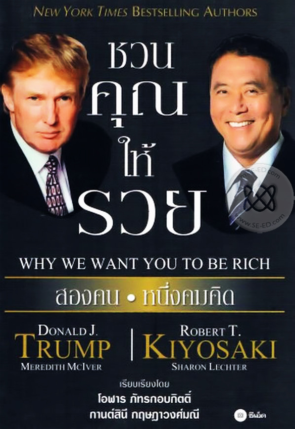 ชวนคุณให้รวย : Why We Want You to be Rich