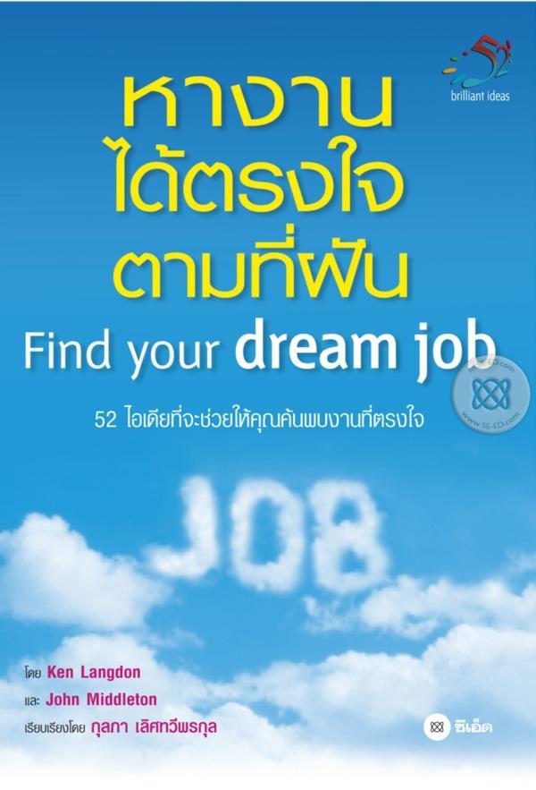 หางานได้ตรงใจ ตามที่ฝัน