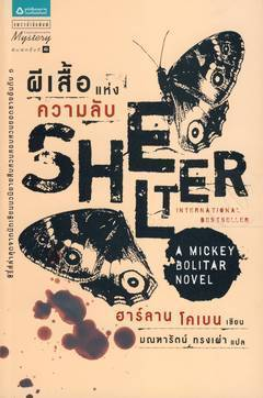 ผีเสื้อแห่งความลับ : Shelter