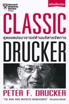 Classic Drucker สุดยอดปรมาจารย์ด้านบริหารจัดการ (ฉบับปรับปรุง)