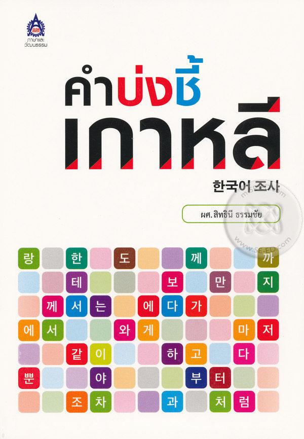 Image result for คำบ่งชี้เกาหลี