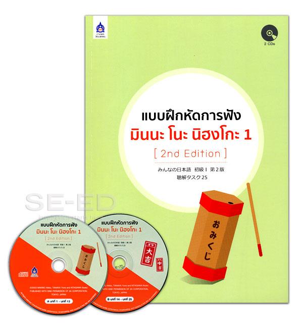 แบบฝึกหัดการฟัง มินนะ โนะ นิฮงโกะ 1 (2nd Edition) +CD