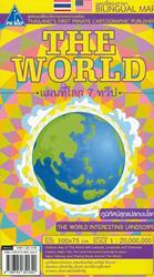 แผนที่โลก 7 ทวีป